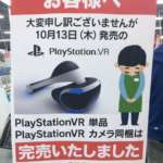 playstationvr_lancement_japon_01