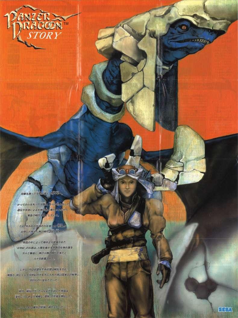 page0001-37px-panzer_dragoon_sega_saturn_jp_story_manual-pdf